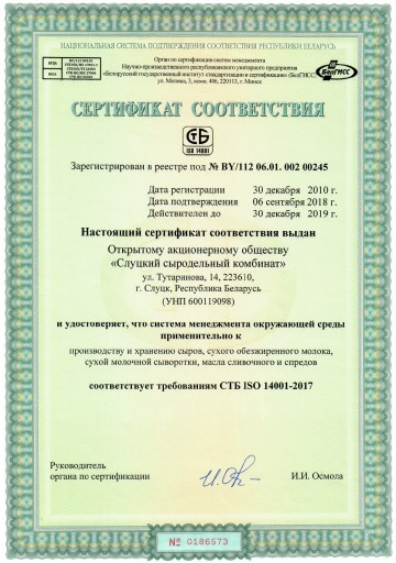 СТБ ISO 14001-2017